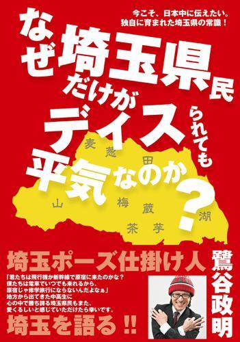 なぜ埼玉県民だけがディスられても平気なのか? 今こそ、日本中に伝えたい。独自に育まれた埼玉県の常識! / 鷺谷政明
