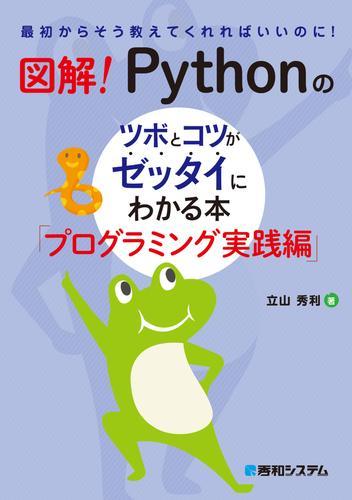 図解! Pythonのツボとコツがゼッタイにわかる本 プログラミング実践編 / 立山秀利