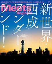 Meets Regional 2021年5月号・電子版 / 京阪神エルマガジン社