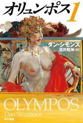オリュンポス1 / 酒井昭伸