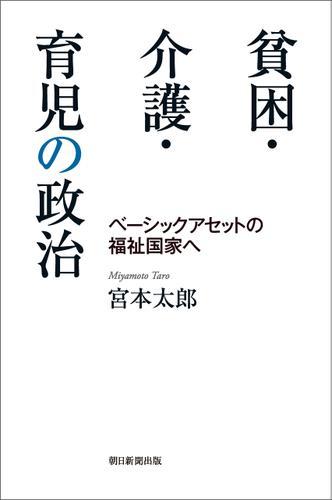 貧困・介護・育児の政治 ベーシックアセットの福祉国家へ / 宮本 太郎