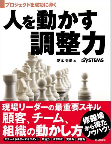 プロジェクトを成功に導く 人を動かす調整力(日経BP Next ICT選書) / 芝本秀徳