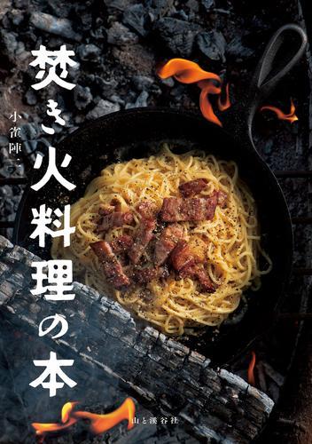 焚き火料理の本 / 小雀 陣二