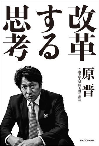 改革する思考 / 原晋