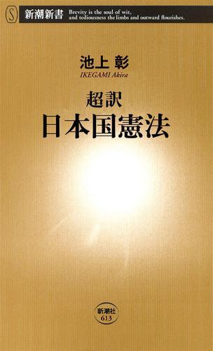 超訳 日本国憲法 / 池上彰