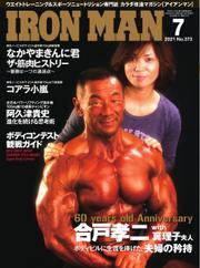 IRONMAN(アイアンマン) (2021年7月号) / フィットネススポーツ