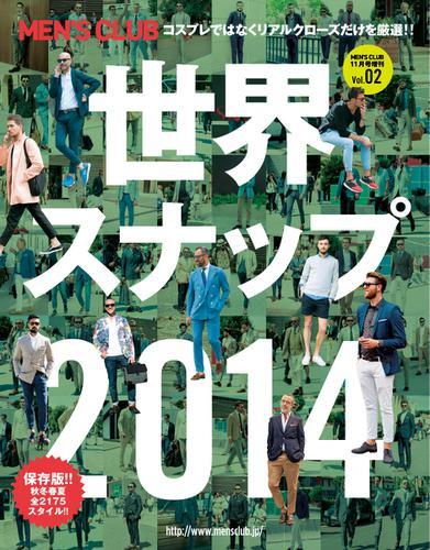 世界スナップ (2014 (MEN'S CLUB 2014年 11月号 増刊)) / ハースト婦人画報社