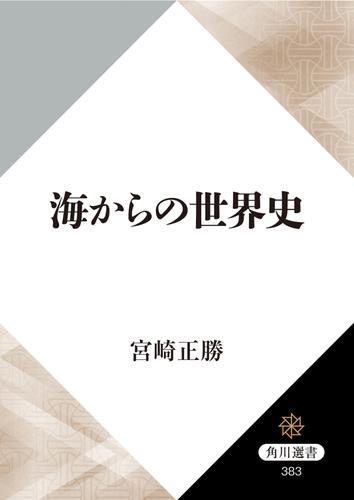 海からの世界史 / 宮崎正勝