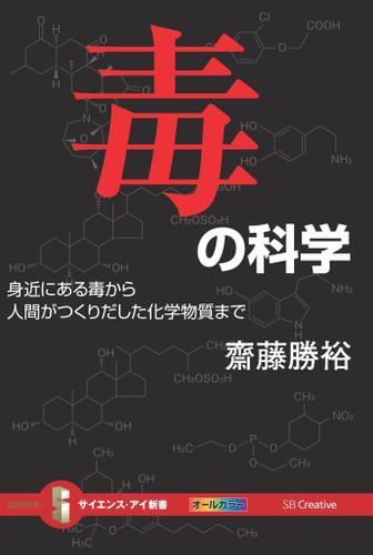 毒の科学 身近にある毒から人間がつくりだした化学物質まで / 齋藤勝裕