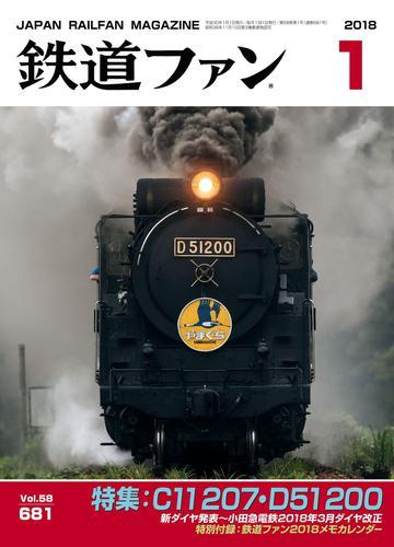 鉄道ファン2018年1月号 / 鉄道ファン編集部