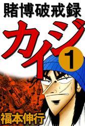賭博破戒録カイジ(1) / 福本伸行