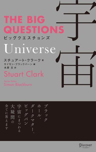 THE BIG QUESTIONS Universe ビッグクエスチョンズ 宇宙 / スチュアート・クラーク