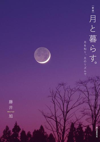 新版 月と暮らす。 / 藤井旭