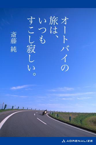 オートバイの旅は、いつもすこし寂しい。 / 斎藤純