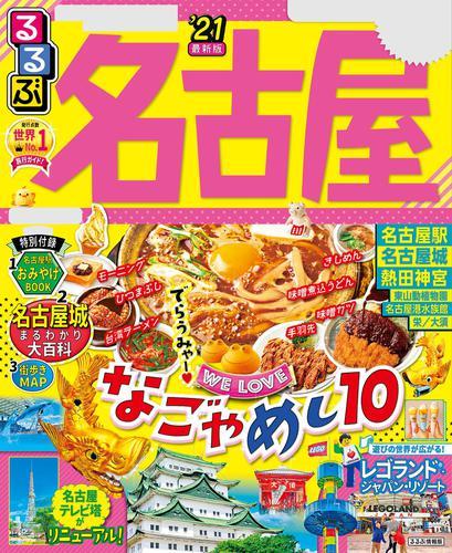 るるぶ名古屋'21 / JTBパブリッシング