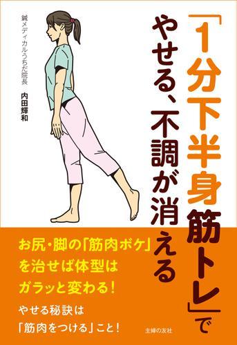 「1分下半身筋トレ」でやせる、不調が消える / 内田輝和