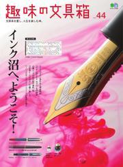 趣味の文具箱 (Vol.44)