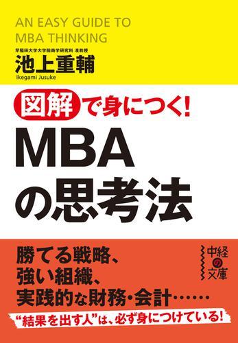図解で身につく!MBAの思考法 / 池上重輔