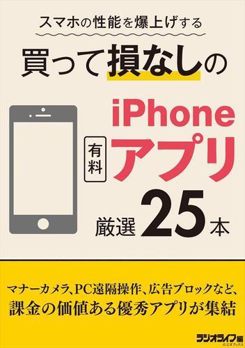 スマホの性能を爆上げする 買って損なしのiPhone有料アプリ 厳選25本 / 三才ブックス
