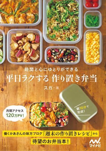 平日ラクする 作り置き弁当 / スガ