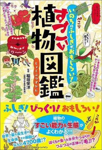 いのちのふしぎがおもしろい! すごい植物図鑑 / ライブ