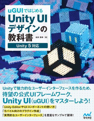 uGUIではじめるUnity UIデザインの教科書 / 岩井雅幸