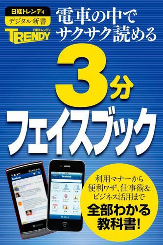 日経トレンディ 3分フェイスブック 電車の中でサクサク読める / 日経トレンディ
