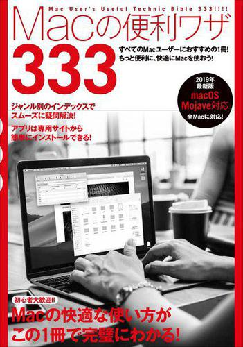 Macの便利ワザ333 / 河本亮