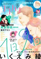 ココハナ 2021年8月号 電子版 / ココハナ編集部