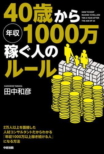 40歳から年収1000万稼ぐ人のルール / 田中和彦