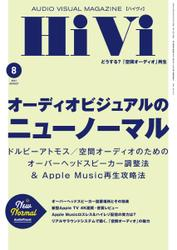 HiVi(ハイヴィ) (2021年8月号) / ステレオサウンド