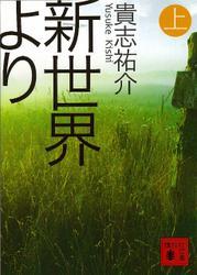 新世界より(上) / 貴志祐介