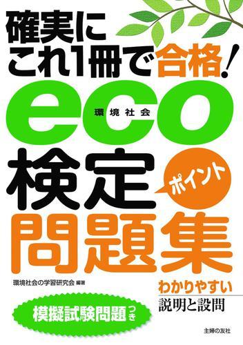 eco(環境社会)検定ポイント問題集 / 環境社会の学習研究会