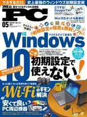 Mr.PC (ミスターピーシー) 2021年5月号 / Mr.PC編集部