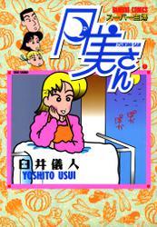 スーパー主婦 月美さん (1) / 臼井儀人