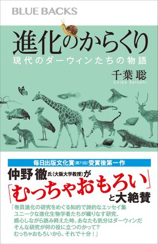 進化のからくり 現代のダーウィンたちの物語 / 千葉聡