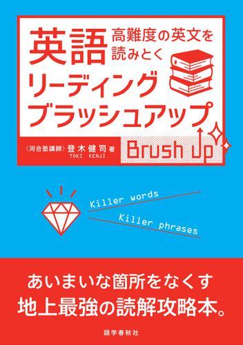 英語リーディング・ブラッシュアップ / 登木健司