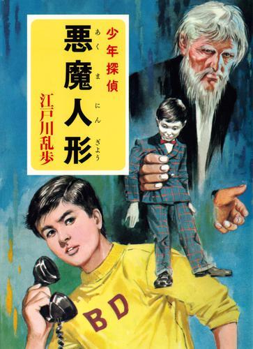江戸川乱歩・少年探偵シリーズ(17) 悪魔人形 (ポプラ文庫クラシック) / 江戸川乱歩