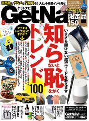 GetNavi(ゲットナビ) (2017年8月号)