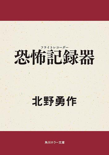 恐怖記録器 / 北野勇作