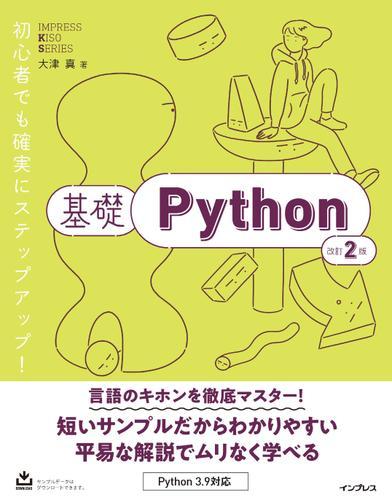 基礎Python 改訂2版 / 大津 真