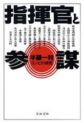 指揮官と参謀 コンビの研究 / 半藤一利