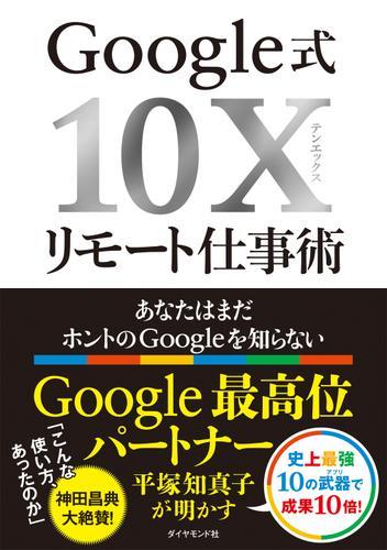 Google式10Xリモート仕事術―――あなたはまだホントのGoogleを知らない / 平塚知真子