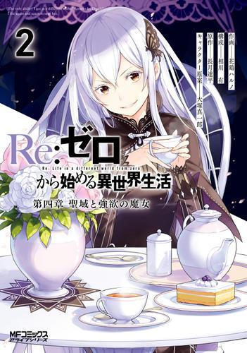 Re:ゼロから始める異世界生活 第四章 聖域と強欲の魔女 2 / 花鶏ハルノ