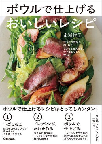 ボウルで仕上げるおいしいレシピ / 市瀬悦子