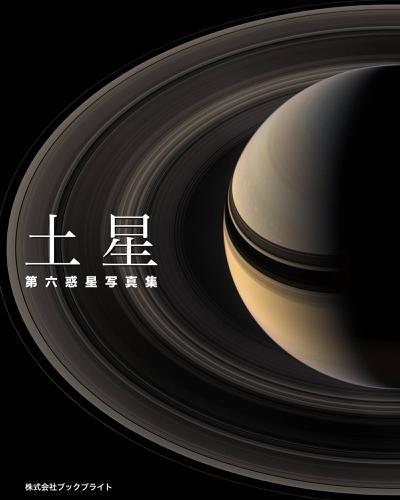 土星 第六惑星写真集 / 岡本典明