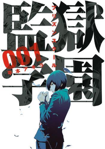監獄学園(1) / 平本アキラ