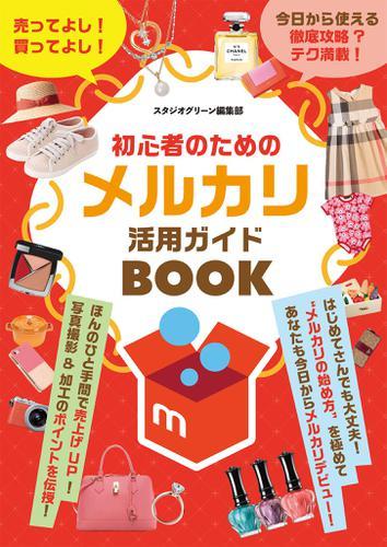初心者のためのメルカリ活用ガイドBOOK / スタジオグリーン編集部