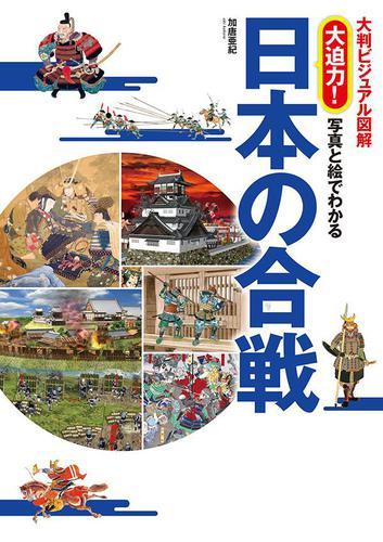 大判ビジュアル図解 大迫力!写真と絵でわかる日本の合戦 / 加唐亜紀