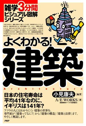 雑学3分間ビジュアル図解シリーズ よくわかる!建築 / 小見康夫